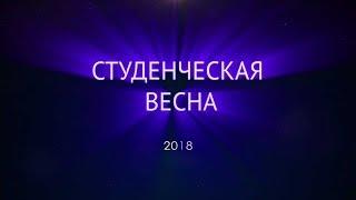 """Фестиваль """"Студенческая весна 2018"""".  День первый"""