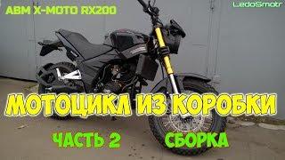 Китайский мотоцикл из коробки. ABM X-MOTO RX200. Часть 2. Сборка.