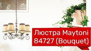 Люстра MAYTONI 84727 (MAYTONI Bouquet ARM023-06-S) обзор