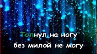 Атри feat. Гансэлло - Иду домой (Караоке)
