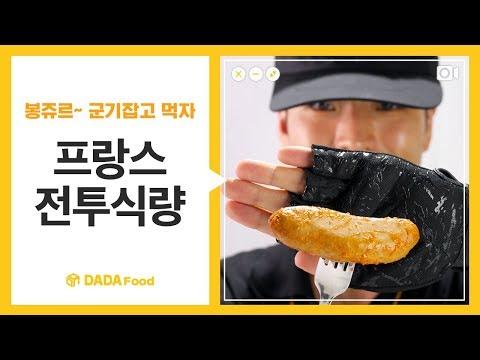 [다다푸드] 다양하고 맛있어! 세계의 전투식�