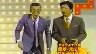 西川きよしさんが政界から横山やすしとの再出発後の漫才(4作)です。 【...