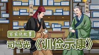 [百家说故事]司马光《训俭示康》| 课本中国