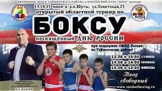 Областной турнир по боксу ко Дню России