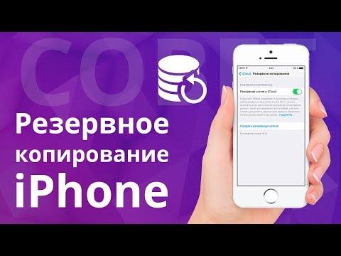 Как создать резервную копию iphone в itunes