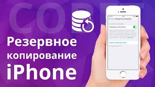как создать резервную копию iPhone / iPad на компьютере ?
