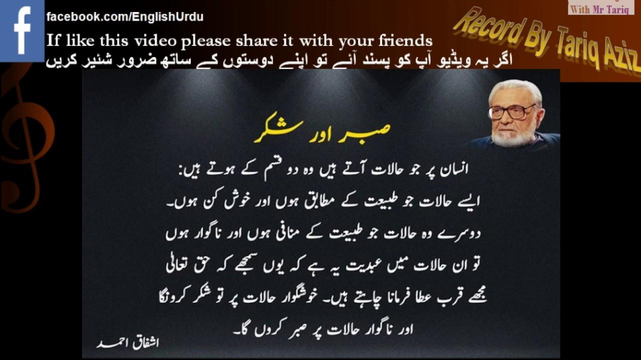Zavia By Ashfaq Ahmed Part 1 Pdf