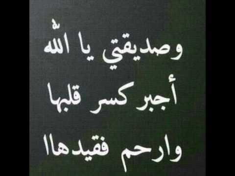 اللهم اجبر قلب