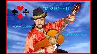 Цыганское гитарное поппури на цыганские песни ансамбль