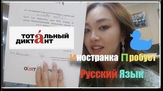 Я Попробовала (Руский Язык)Тотальный Диктант для Иностранцев (ХА ..) 러시아 받아쓰기 시험을 보다. Кенха KYUNGHA