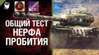Общий тест нерфа пробития - Легкий Дайджест №44 - От Evilborsh и Cruzzzzzo [World of Tanks]