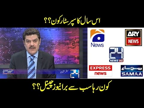 Khara Such with Mubasher Lucman | Which was the worst News Channel of 2016 | 29 December 2016