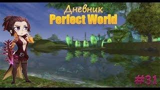 Дневник Perfect World.Выпуск 31