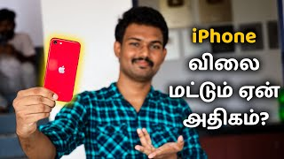 iPhone விலை மட்டும் ஏன் அதிகம் தெரியுமா? | Why iPhone is so Expensive - Explained | Tech Boss