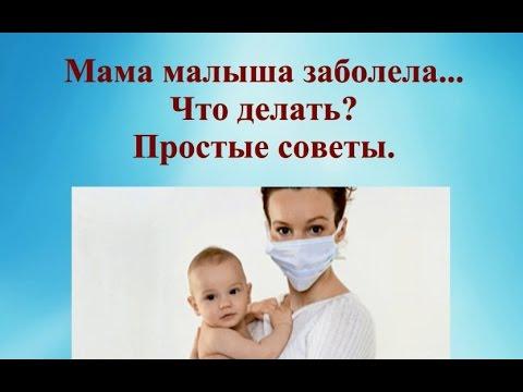 Как не заразить ребенка орви если болеет мама