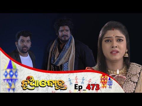 Nua Bohu | Full Ep 473 | 18th Jan 2019 | Odia Serial - TarangTV