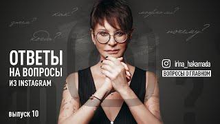 Ирина Хакамада | Ответы на вопросы из Instagram 10