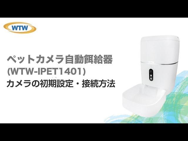 ごはんだすよ(WTW-IPET1401)|防犯カメラの塚本無線