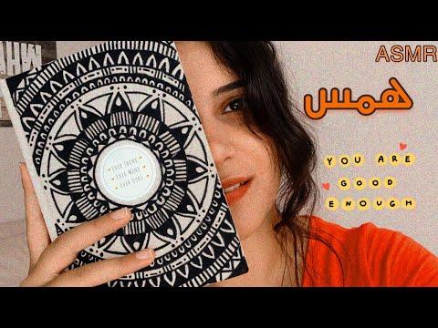 Arabic ASMR Journal With Me | اهمس في اذنك عن التدوين وكيف غير حياتي | فيديو للاسترخاء والنوم