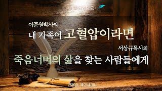"""""""기록되었으되"""" 건강/성경예언 세미나 #5"""