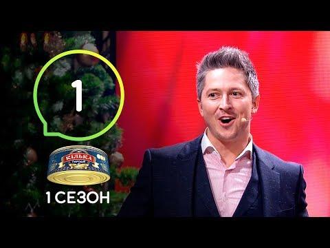 Новогоднее шоу Кілька пародій. Выпуск 1 от 30.12.2019