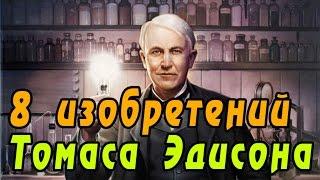 8 изобретений Томаса Эдисона