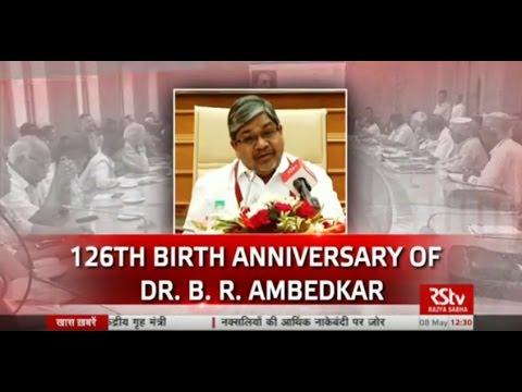 Discourse on 126TH ANNIVERSARY OF DR B R AMBEDKAR