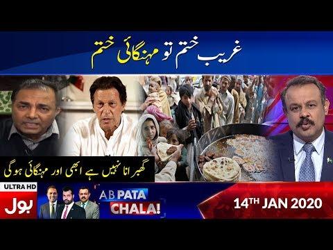 Ab Pata Chala - Tuesday 14th January 2020