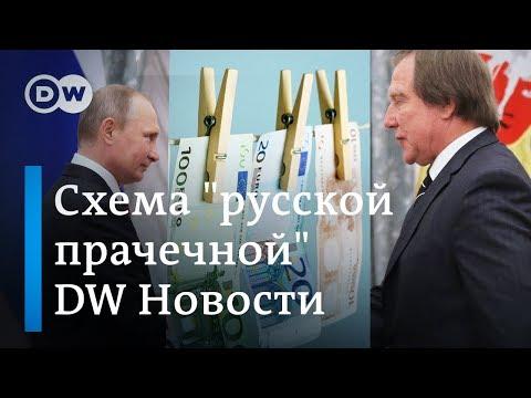 Как друзья Путина отмывают деньги, или Откуда миллиарды у Ролдугина и Ко. DW Новости (05.03.19)