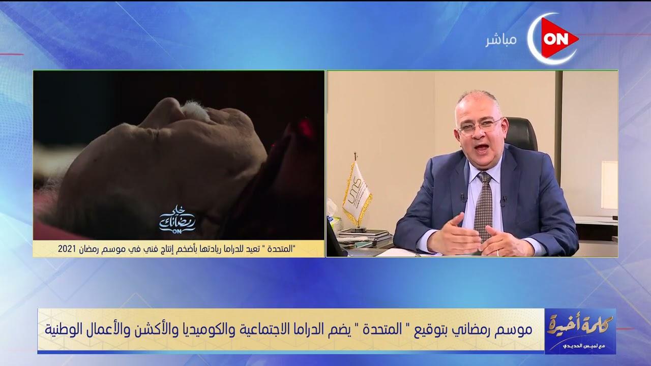 لميس الحديدي: بسمع إن أجر الفنان الواحد بيوصل لـ 50 مليون؟.. رد المهندس حسام صالح مفاجأة  - 22:57-2021 / 4 / 12