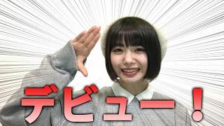 どうも!みおりんこと市川美織です。 Youtuberが大好きな私が、23歳の誕...
