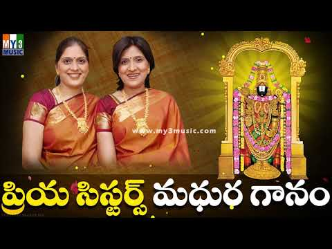 Melodious Songs of Priya Sisters   Priya Sisters Songs and Stotras Collection   Bhakthi Songs
