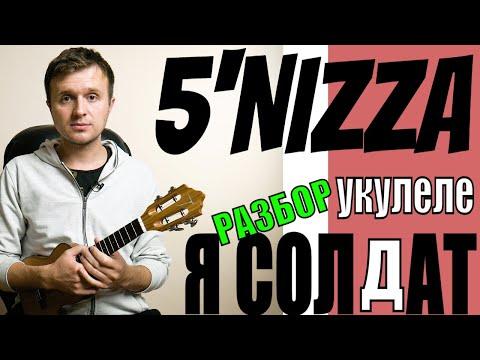 5'NIZZA (Пятница) - Я солдат | Разбор песни на укулеле | Аккорды + бой