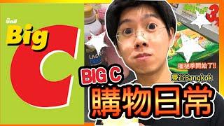 曼谷緊急狀態日常|Big c 採購日常已經不一樣了?! | 泰國緊急狀態中...BigC營業時間多長 ? Hello Elie