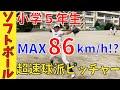 【小5女子ピッチャー】金の卵発見!MAX86km/hスーパー小学生!まだまだ伸びる!【女子ソフトボール】