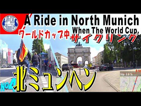 ミュンヘン・サイクリング!ワールドカップの熱狂ドイツをリカンベント(自転車)がポタリング!外国の初夏旅