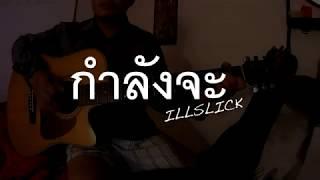 กำลังจะ -ILLSLICK ( Karaoke By Ja Aloha )