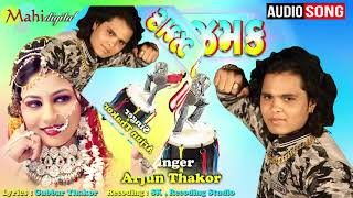 Jamak Jamak Dj | Arjun Thakor New Song | Gabbar Thakor New Dj Lagan Song 2019