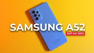 НАДО БРАТЬ! Обзор Samsung Galaxy A52