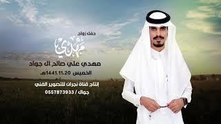حفل زواج / مهدي بن علي صالح آل جواد