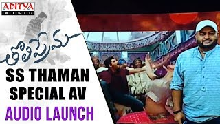 SS Thaman Special AV @ Tholi Prema Audio Launch || Varun Tej, Raashi Khanna | SS Thaman