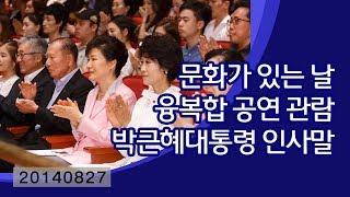 '문화가 있는 날' 융복합 공연 관람 박근혜 대통령 인…