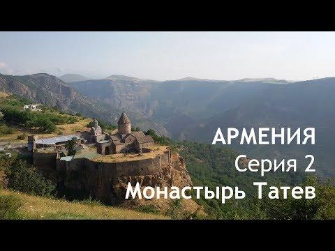 Армения. Автопутешествие. Серия 2. Татев.