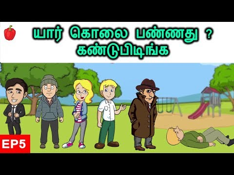 Test your Brain | யார் கொலை பண்ணது ? | 3 hard riddle with answer in Tamil | Brain Game #5