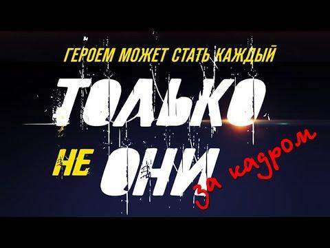 Только Не Они 2016 - Трейлер Фильма Смотреть Онлайн