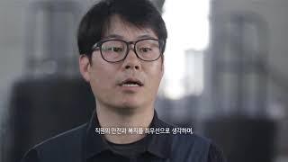 """근로시간 단축기업 구인 홍보영상 """"(주)디에이치안전"""""""