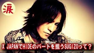 【芸能界感動話】X JAPANでHIDEのパートを担うSUGIZOって?『嫌われても構わない』そこにあるのは、X JAPANに対する『愛情』『リスペクト』『絆』【涙・感動の話】『涙あふれて』 thumbnail