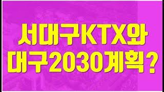 [대구부동산TV][수성구부동산][수성구아파트]서대구kt…