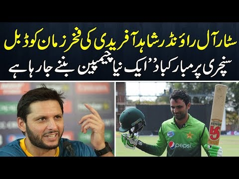 Star Cricketer Shahid Afridi Reaction on Fakhar Zaman Double Hundred  Champion  Branded Shehzad