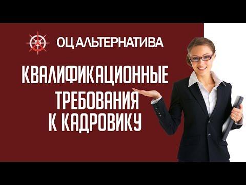 Квалификационные требования к кадровику - ОЦ Альтернатива